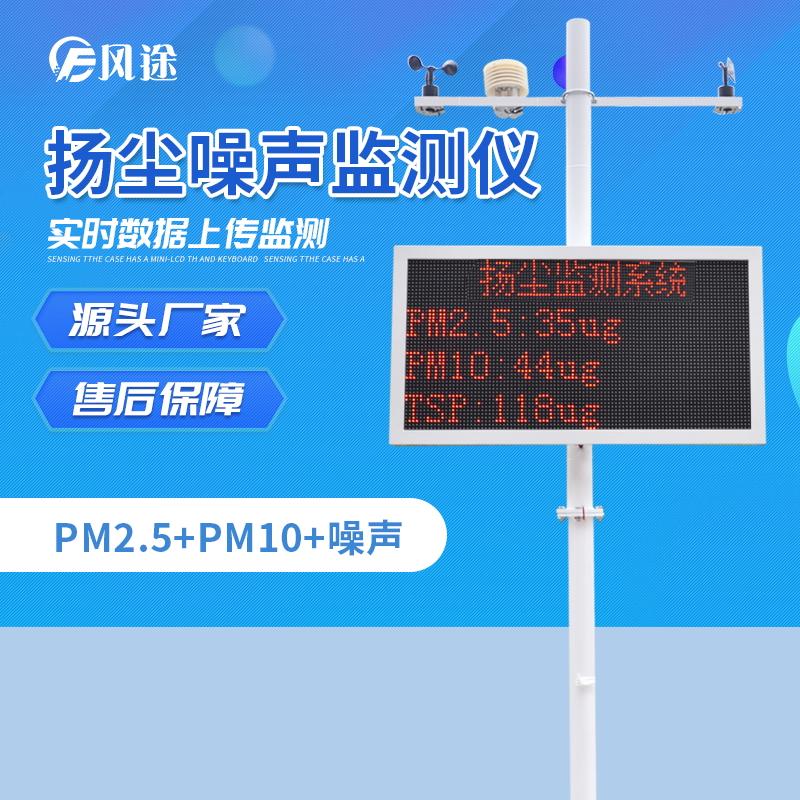 扬尘污染在线监测系统功能有哪些?