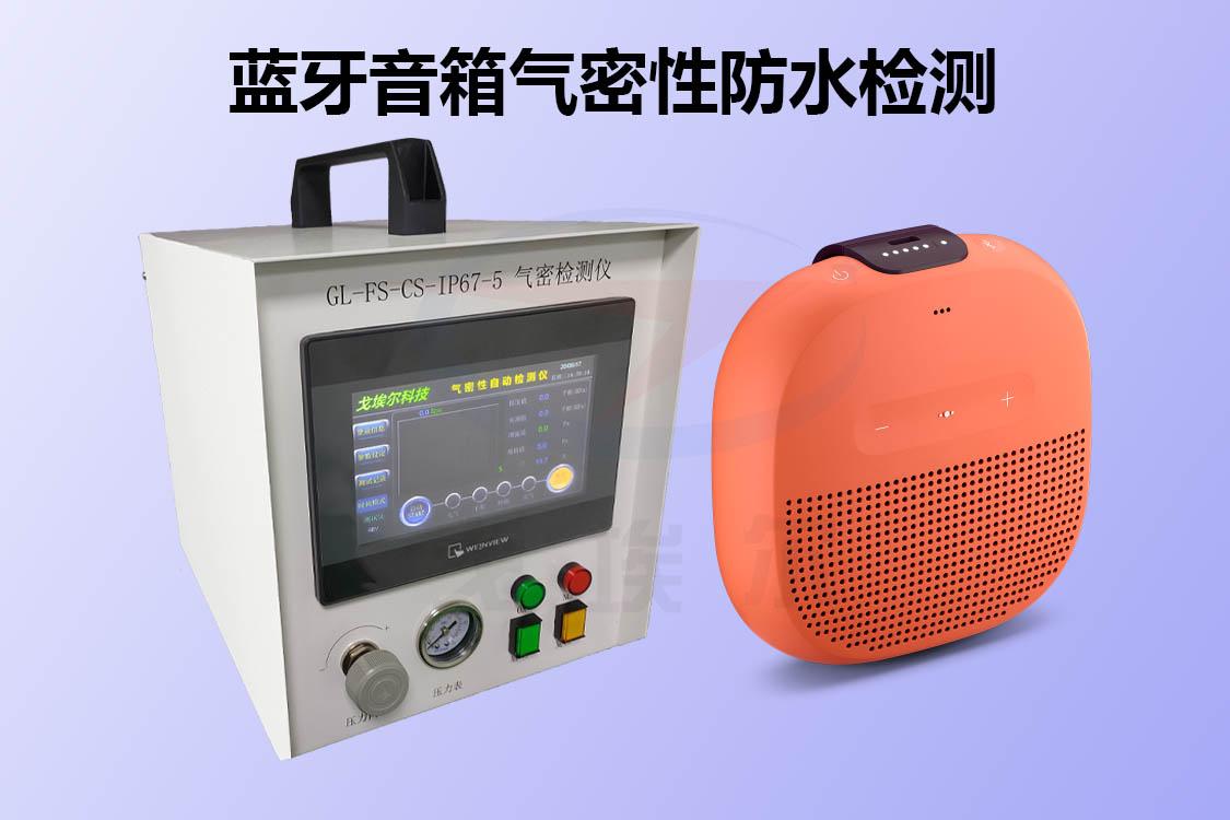 蓝牙音箱如何进行气密性防水检测
