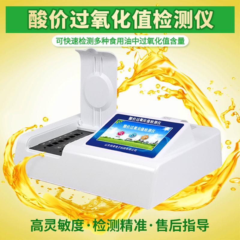 食用油酸价快速测定仪【恒美仪器 HM-J12】