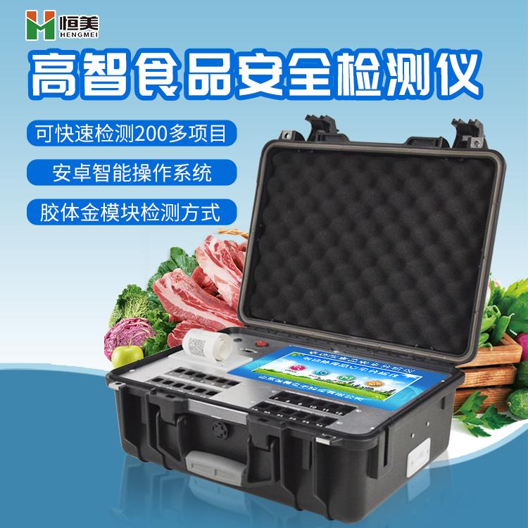 多功能食品安全检测一体机【恒美仪器 HM-GS3...