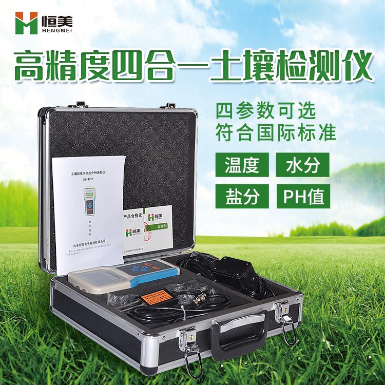 高精度四合一土壤檢測儀有哪些用處?
