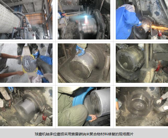 球磨机轴承位磨损如何修复