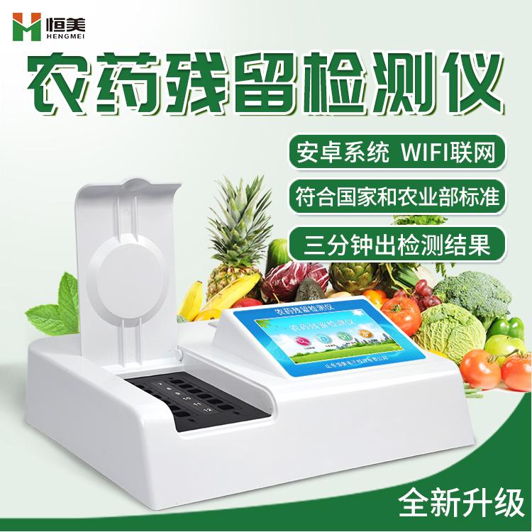农药残留检测仪的应用可促进农业生产的安全性