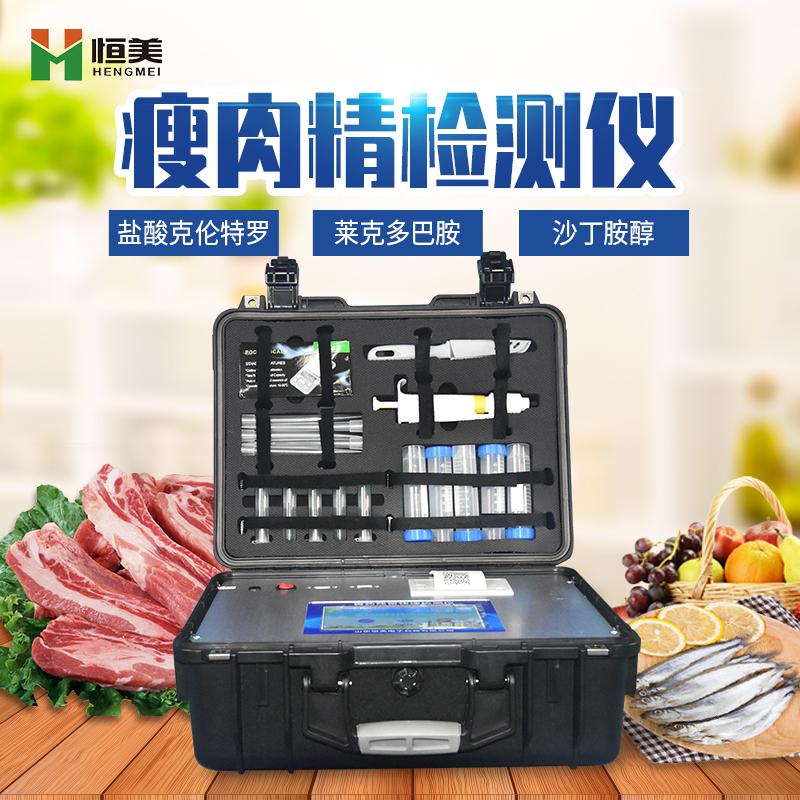 瘦肉精检测仪拥有智能操作系统,其产品性能如何