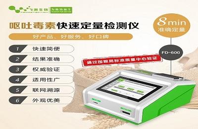 小麦中呕吐毒素检测仪的用途/特点/参数/应用