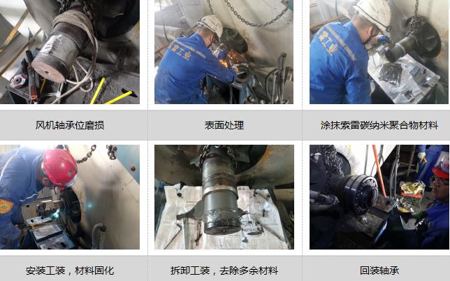 轴承位磨损如何修复