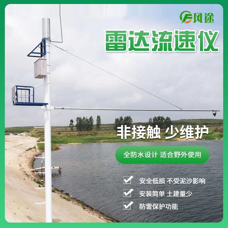 水位雨量流速流量监测仪的特点是什么