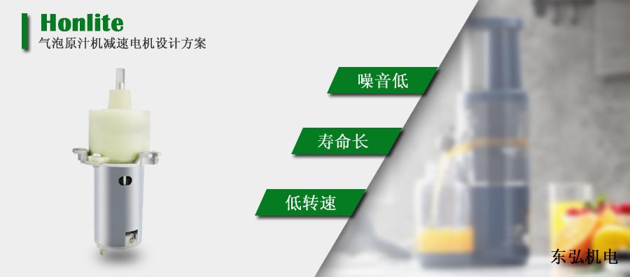 一款低噪音原汁机直流减速电机的简单介绍