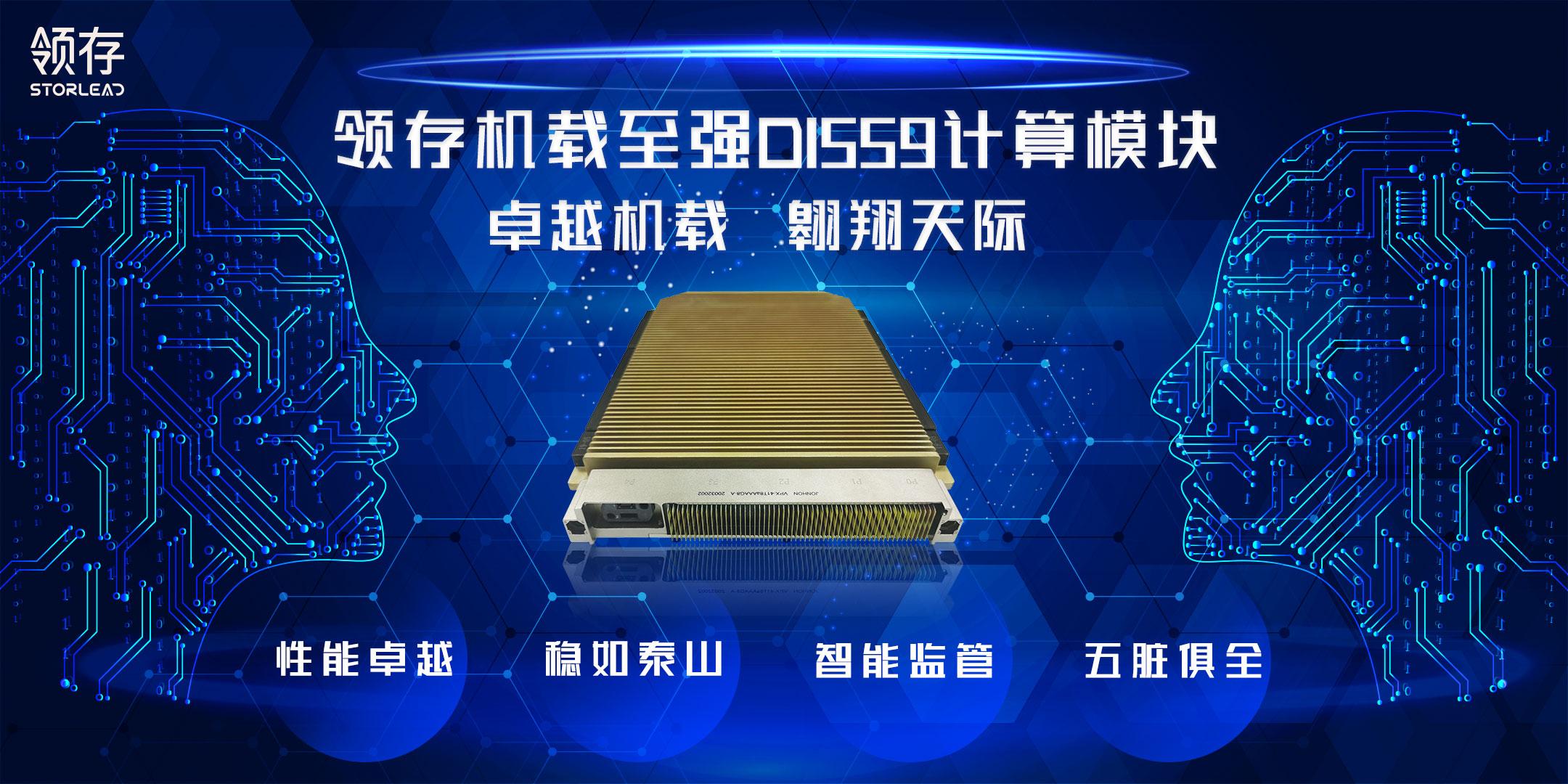 领存机载至强D1559计算模块的功能特性
