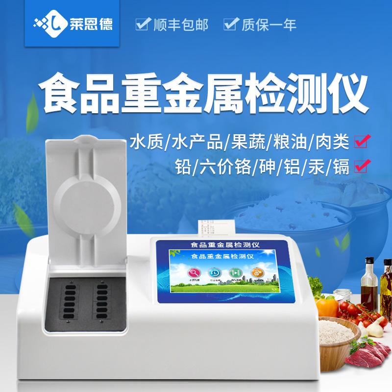 粮食安全检测仪器的功能特点及技术参数
