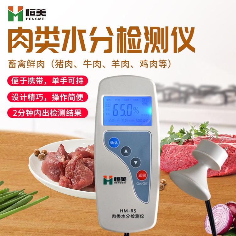 注水肉检测仪的产品特点是怎样的