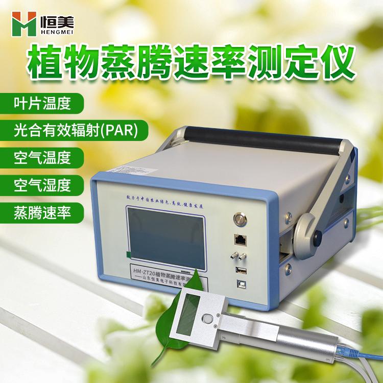 植物蒸腾速率测定仪测量原理以及技术参数的介绍