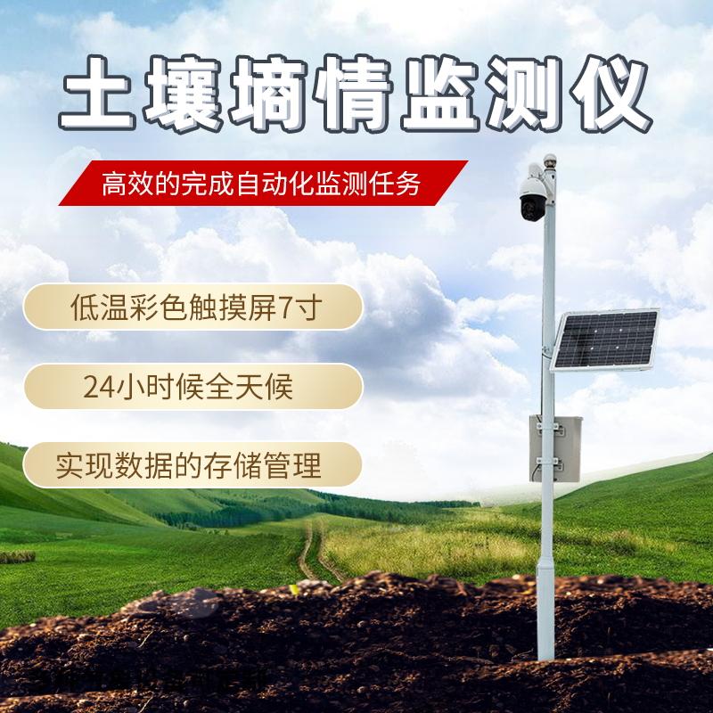 农田土壤墒情监测系统在农业种植中的作用说明