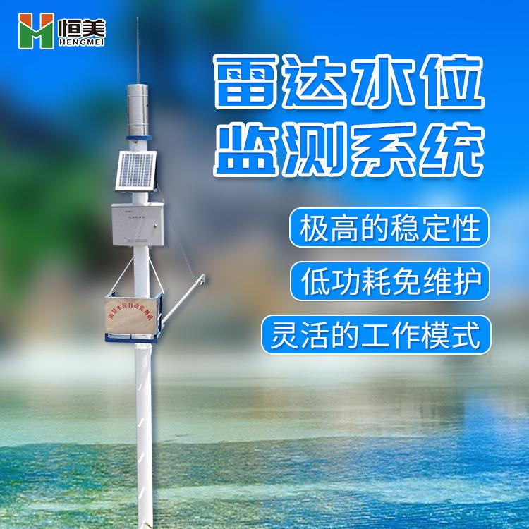 自动雷达水位雨量监测系统的应用及特点的介绍