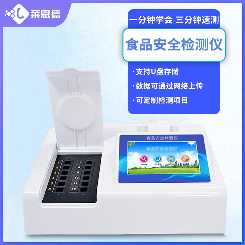 莱恩德LD-SP10食品添加剂检测仪器产品功能介...