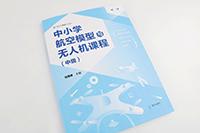 無人機科技教育:《中小學航空模型與無人機課程》出版