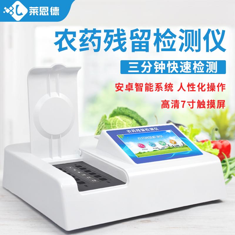 水果蔬菜检测仪器的性能特点及技术参数