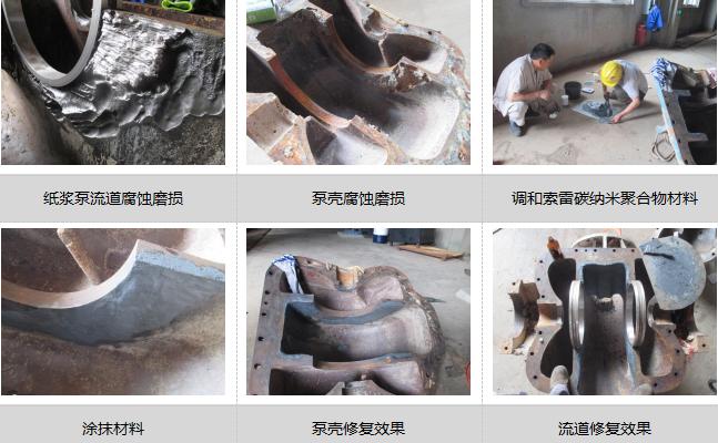 纸浆泵腐蚀磨损的修复方法