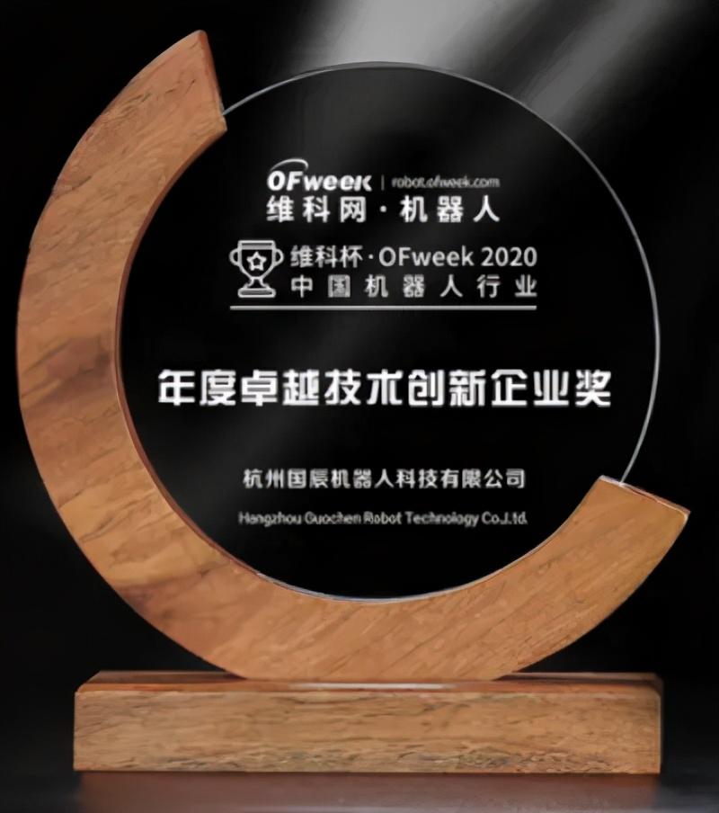 """国辰机器人荣获""""2020中国机器人行业年度卓越技..."""
