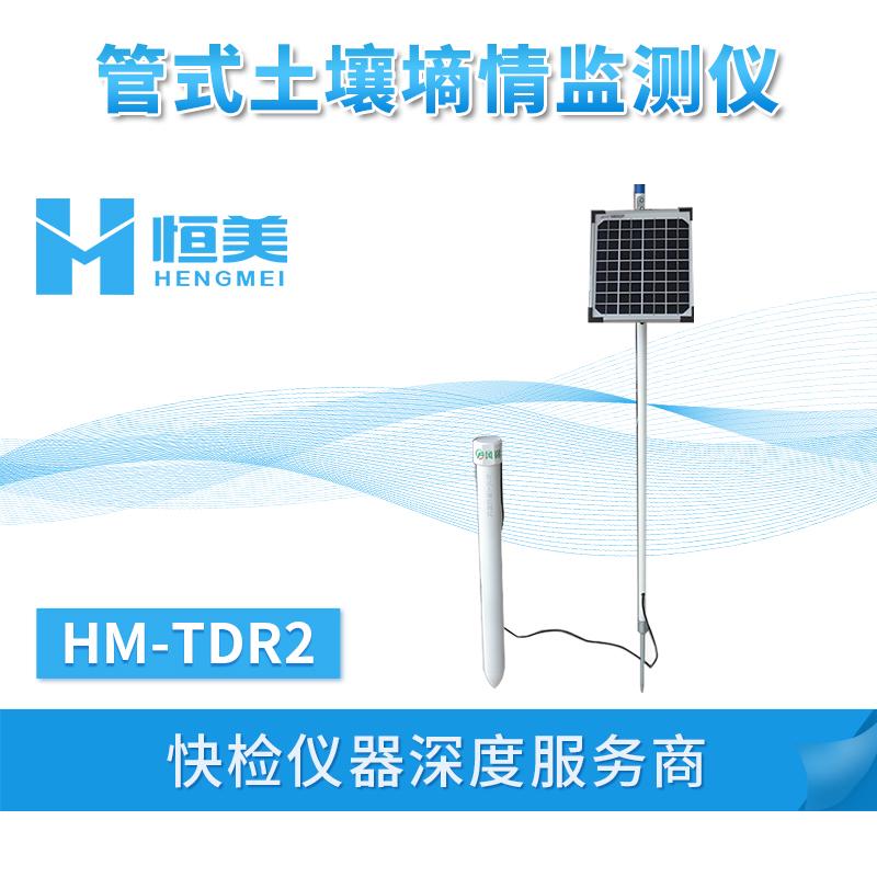 无线远程多层立体土壤墒情监测仪HM-TDR2产品...