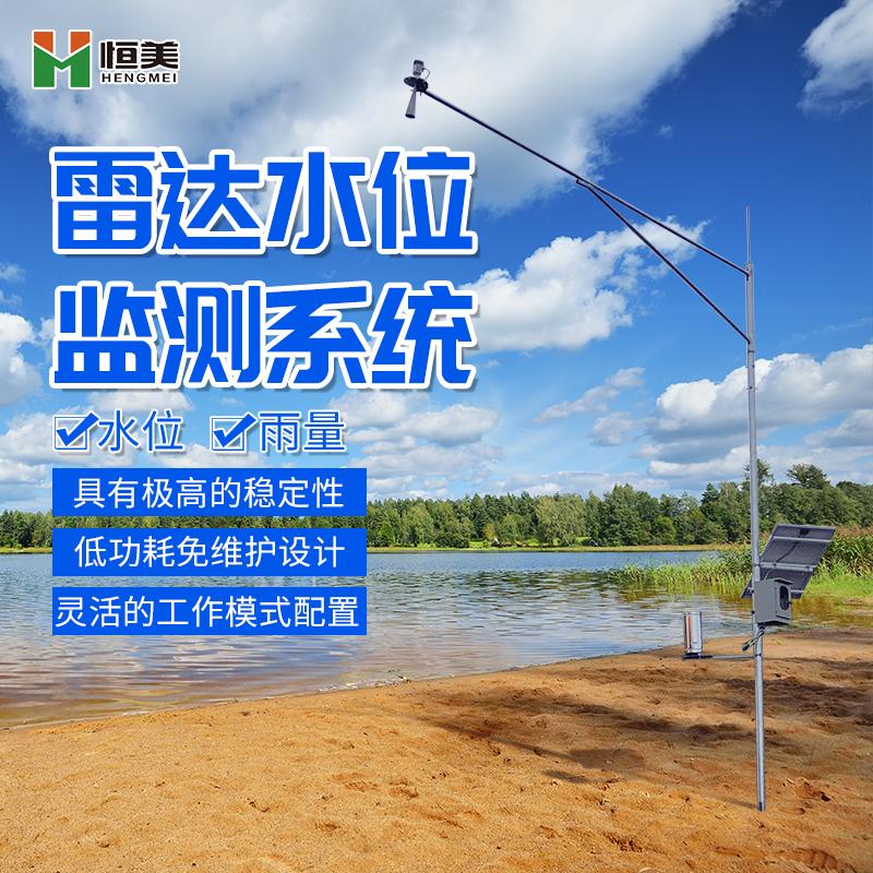 城市交通道路积水监测系统设备HM-DL产品特点