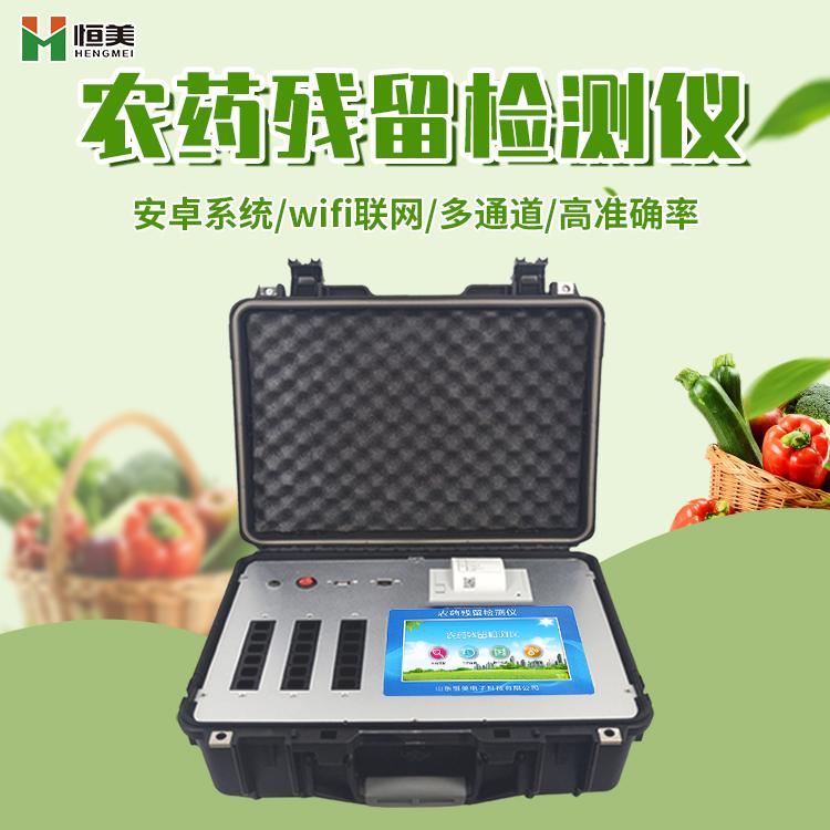 便携式农药检测仪的性能特点是怎样的