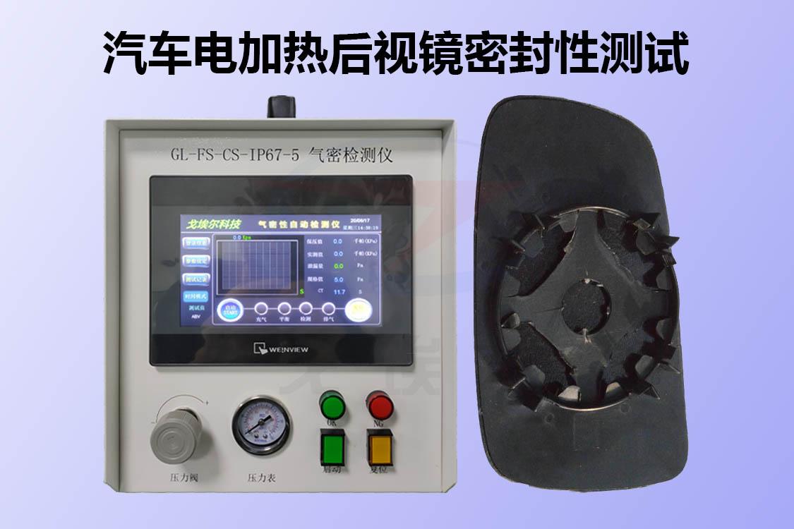 汽车电加热后视镜气密性防水检测是怎么做的?