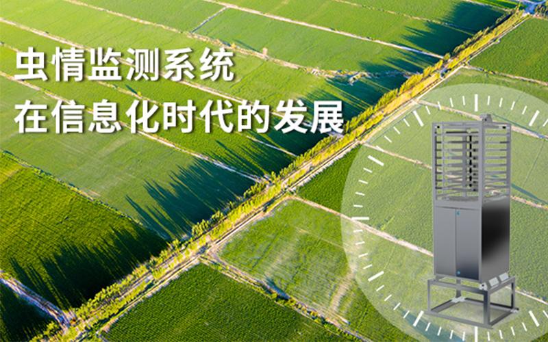 虫情监测系统的的组成、工作原理及应用场景