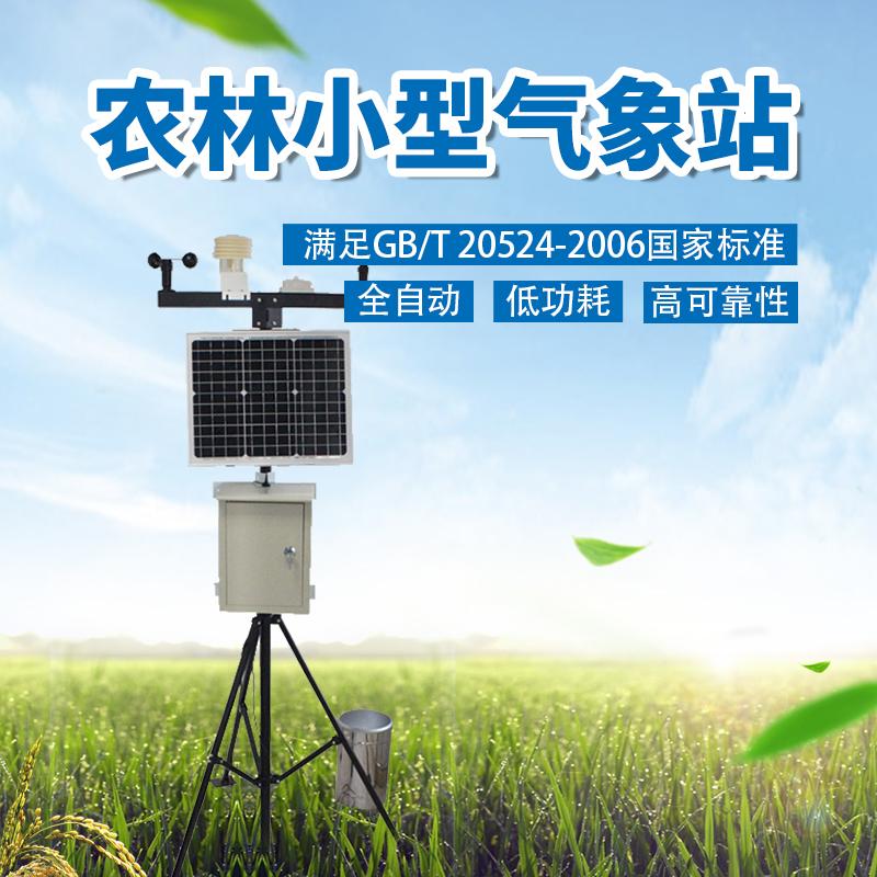 农业小气候观测设备有哪些,其功能特点如何