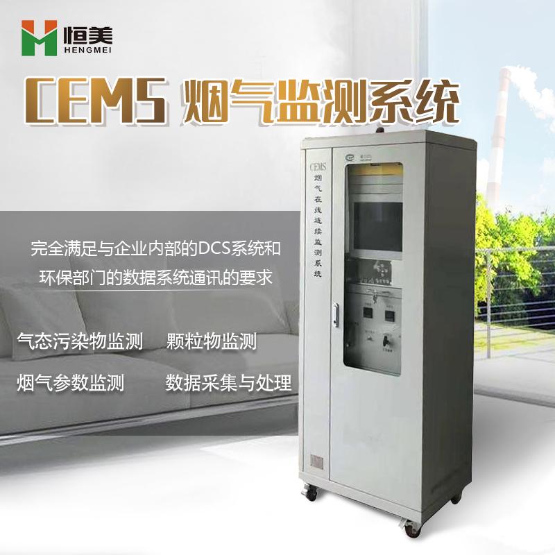 烟气排放连续监测系统(CEMS)的产品介绍