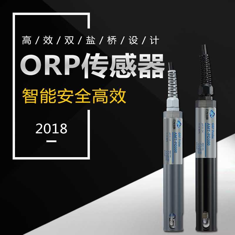多参数ORP水质传感器