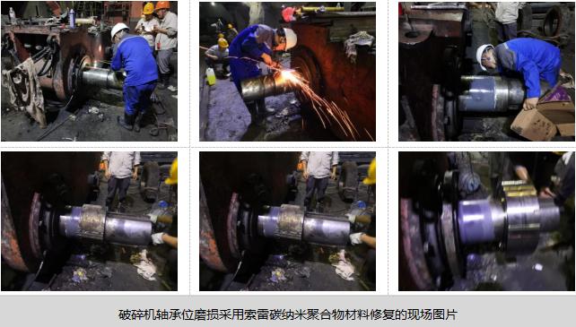 矿井破碎机轴承位磨损如何解决