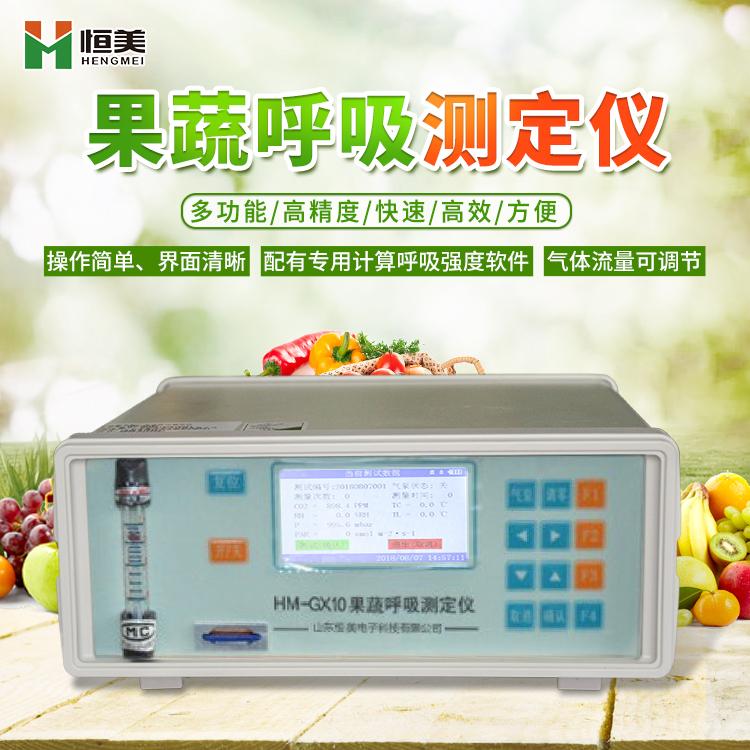 果蔬呼吸强度分析仪的特点是怎样的