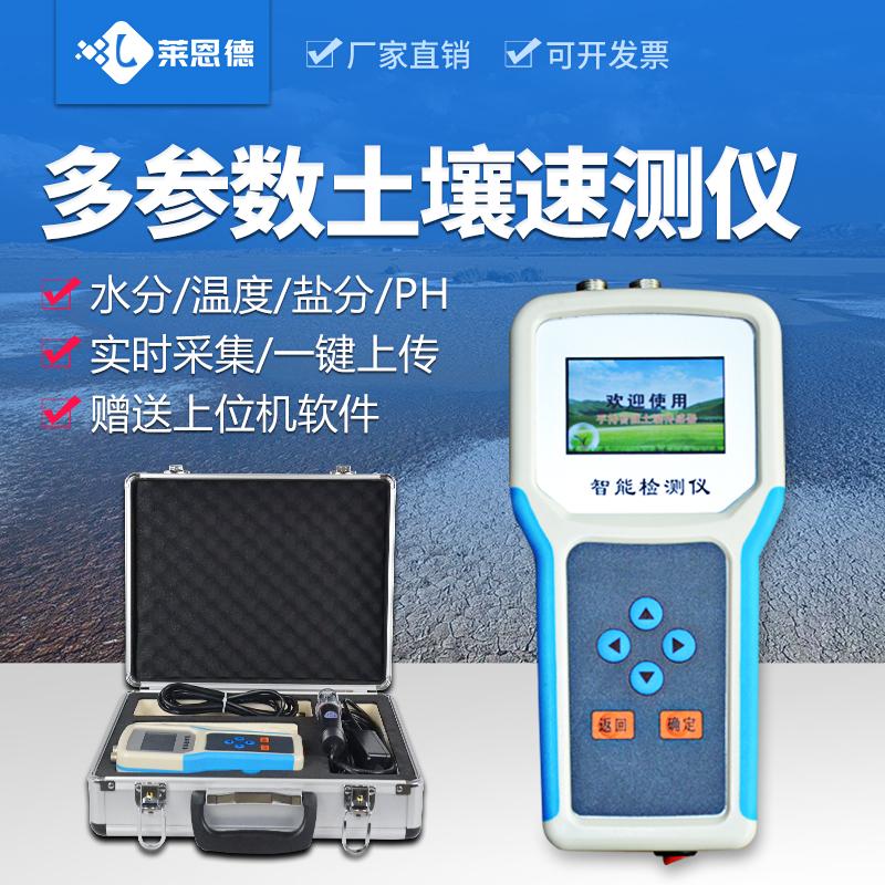 关于土壤PH速测仪的简单介绍