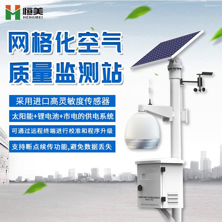 网格化空气微型站系统组成介绍