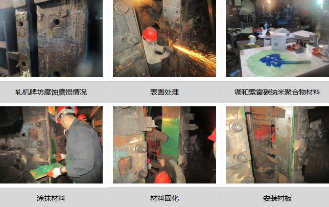 轧机牌坊腐蚀磨损原因及修复方法