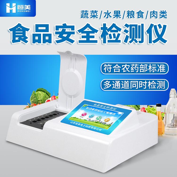 食品安全检测仪在粮食安全中的应用
