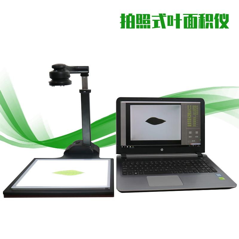 拍照式叶面积仪产品性能介绍