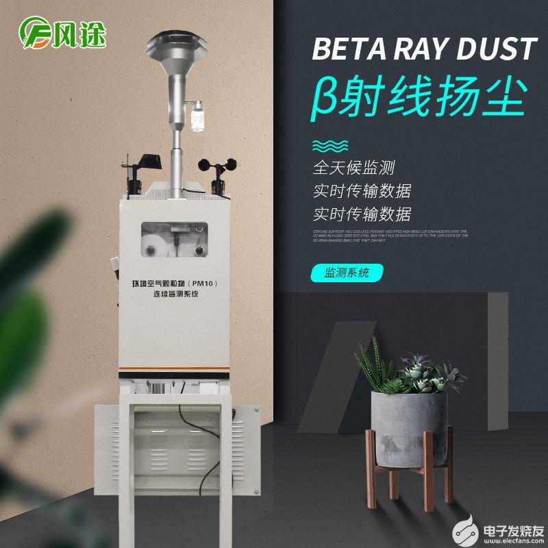 贝塔扬尘检测仪是什么,贝塔射线法扬尘在线监测系统...