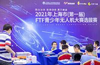 FTF青少年无人机大赛上海分站赛成功举办