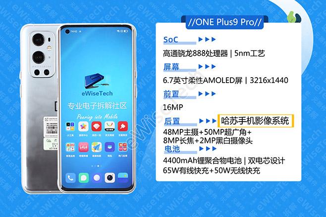 一加9pro手机测评 拆解一加9pro参数配置详情 搭载高通骁龙888