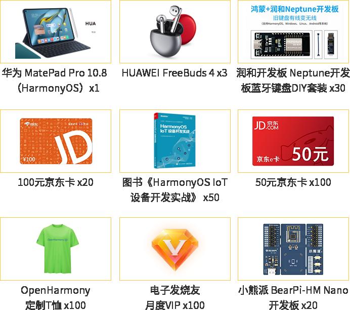 6月21日!我们准备了5000+礼品,邀请到华为鸿蒙HarmonyOS高级架构师分享开源硬件!