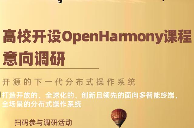 OpenHarmony课程进高校意向征集!