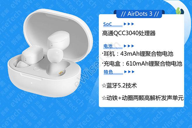 airdots3有降噪吗?AirDots3拆解评测 看看AirDots3的内部变化
