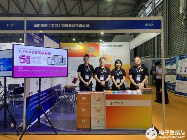 推動檔案數字化發展 福昕鯤鵬參加上海國際智慧檔案展覽會