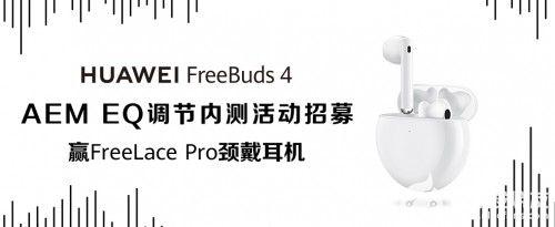 眾耳難調也能一應俱全,華為FreeBuds 4降噪耳機固件升級讓聽感再升級