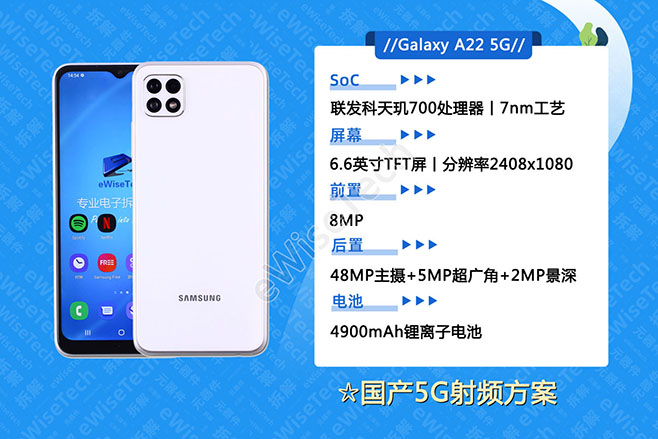 三星a22手机怎么样?拆解三星Galaxy A22 5G发现国产5G射频很牛