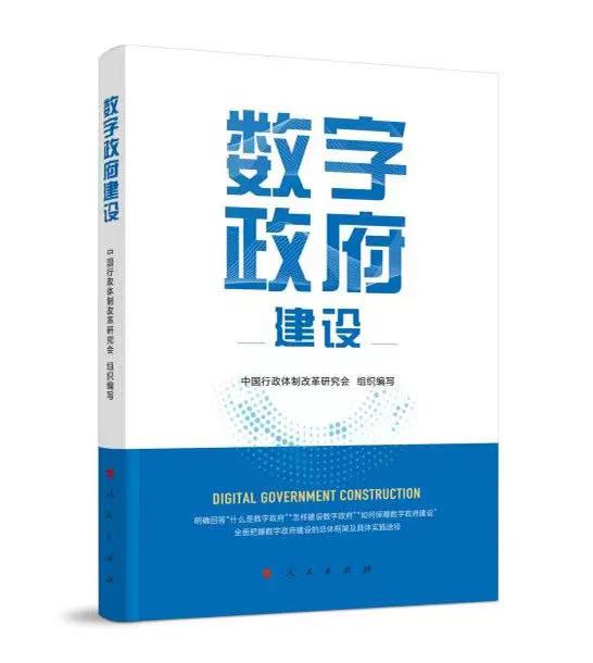 """聯通數科""""銀川工業大腦""""案例,入選人民出版社《數字政府建設》一書"""