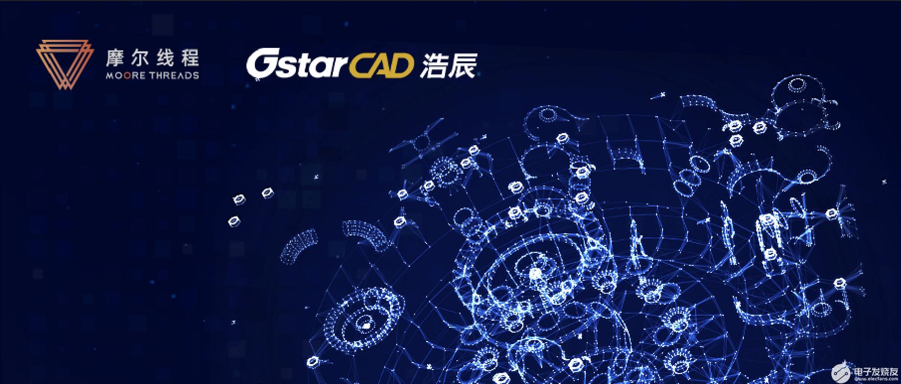 摩爾線程自主可控GPU攜手浩辰CAD助力國產工業...