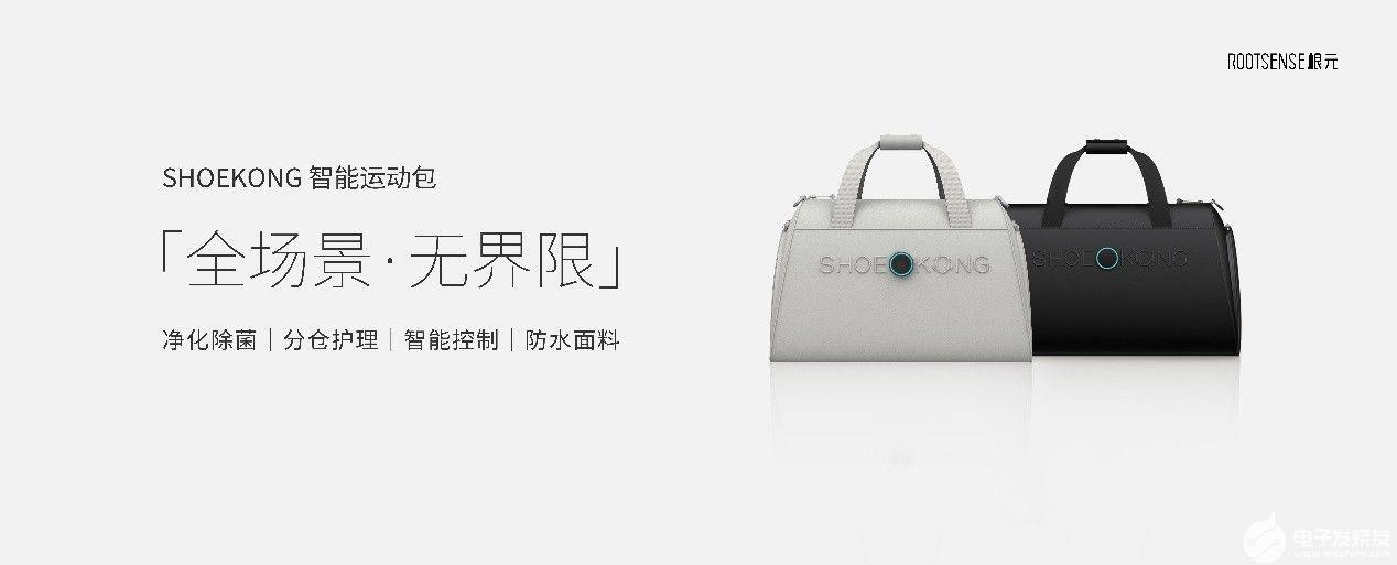 新品上线丨根元SHOEKONG智能运动包,除菌级运动出行新装备!